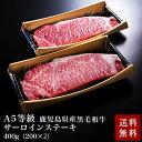 A5等級鹿児島県産黒毛和牛サーロインステーキ 400g(約2...