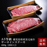 【送料無料】【黒毛和牛】鹿児島黒毛和牛5等級サーロインステーキ400g