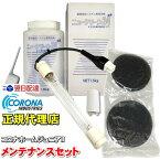 「即日出荷」 コロナホームジュニア2 メンテナンスセット(交換用フィルター:1セット 紫外線ランプ:1 グロー:1 専用洗剤:1) コロナ工業 24時間風呂