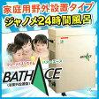BL72-CL バスエースCL ジャノメ 24時間風呂 家庭用 屋外設置タイプ