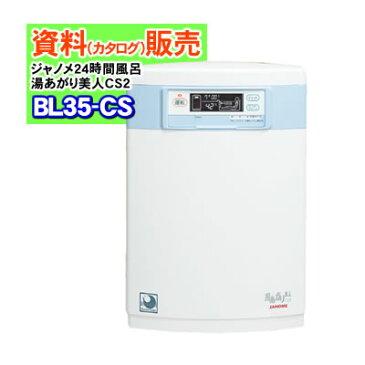 ジャノメ 24時間風呂 湯あがり美人CS2 BL35-CS ※(カタログ)販売ページとなります。※本体の販売ではありません カタログとなります。