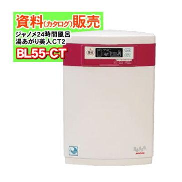 ジャノメ 24時間風呂 湯あがり美人CT2 BL55-CT ※(カタログ)販売ページとなります。※本体の販売ではありません カタログとなります。