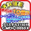 ���ꥹ����21SDX�Ѿ���參���ȥ�å�C-MFH-100SDX