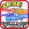 �������參���ȥ�å�C-MFH-502DX