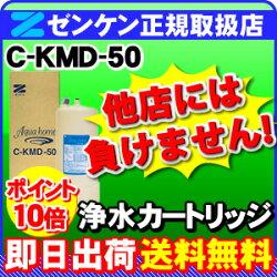 ゼンケンアクアホームデラックスタイプC-KMD-50(鉛除去)