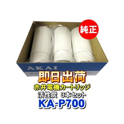 キッチン家電用アクセサリー・部品, 浄水器・整水器用交換フィルター  KA-P700(3) AKAI