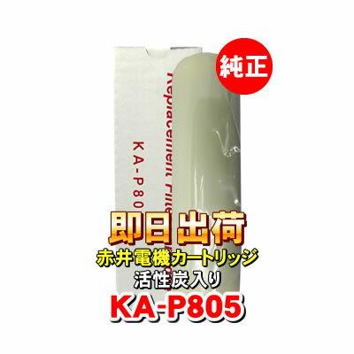 キッチン家電用アクセサリー・部品, 浄水器・整水器用交換フィルター  KA-P805 AKAI
