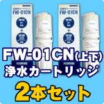 【2本セット】フジ医療器FW-01CN浄水カートリッジ