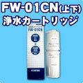 浄水器カートリッジFW−01CN(上下セット)