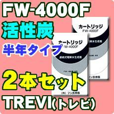 フジ医療器トレビ浄水器カートリッジFW-4000F(純正品)2本セット