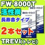 フジ医療器トレビ浄水器カートリッジFW-8000T(純正品)