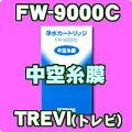 フジ医療器トレビ浄水器カートリッジFW-9000C(純正品)
