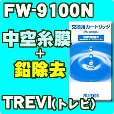 フジ医療器トレビ浄水器カートリッジFW-9100N中空糸膜・鉛対応(純正品)