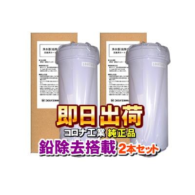 ヘルシータイムCL-01 シャンロワール対応浄水カートリッジ【即日発送】鉛除去フィルター 2本セット