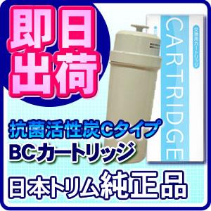 【販売店マグネット付き】 日本トリム BCカートリッジ 純正品カートリッジ