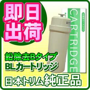 【交換時期目安シール付き】日本トリム純正品 鉛除去BLタイプカートリッジ 浄水器フィルター<旧Bタイプ>