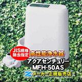 【JIS規格除去】 アクアセンチュリー MFH-50AS ゼンケン(ZENKEN) 高性能浄水器 浄水器 据置型【限定5台・特別価格】