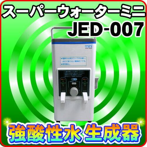 スーパーウォーターミニ JED-007 強酸性水生成器