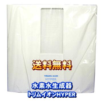 【在庫処分・限定1台】 日本トリム トリムイオンHYPER トリムイオンハイパー 水素水生成器 電解還元水 電解水素水 還元水素水 アルカリイオン水