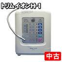 日本トリム トリムイオンH-1 水素水生成器 電解還元水 電解水素水 還元水素水 【※こちらの商品は中古品となります】