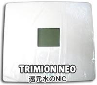 【在庫処分・残り1台】 トリムイオンネオ trim ion NEO 日本トリム 水素水生成器 電解還元水 アルカリイオン水 還元水素水 電解水素水