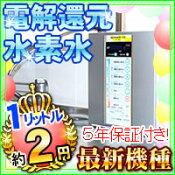 【5年保証付き】 電解水素水生成器   ピュアナノHX-7000