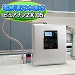 水素水生成器電解還元水還元水素水電解水素水ピュアナノZX-05