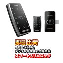 【即日発送】 スマートリムロック(Smart Rim Lock) タッチパネル デジタル非接触IC式電気補助錠 電子錠 電気錠 iNAHO(イナホ) FUKI(フキ)