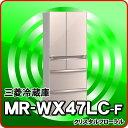 ショップ NIC家電で買える「三菱冷蔵庫 MR-WX47LC-F(クリスタルフローラル フレンチドア 通常設置無料 【沖縄、離島配送不可となります】【KK9N0D18P】」の画像です。価格は205,500円になります。