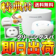 高濃度水素風呂グリーニングスパGreeningSPA