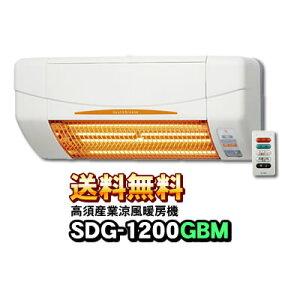 涼風暖房機SDG-1200GBM防水仕様