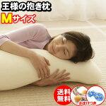 王様の抱き枕(超極小ビーズ枕)Mサイズ枕カバー付き