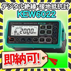 共立電気計器 KEW6022 携帯用ケース付 【あす楽対応】:ショップ NIC家電