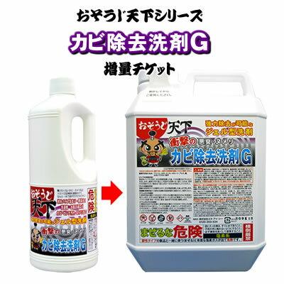 強力カビ取りジェル洗剤G同時購入で2倍増量  カビとりジェルタイプ 大掃除・お風呂場掃除・カビ除去剤ならおそうじ天下シリーズ