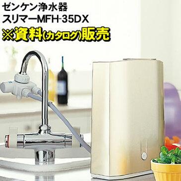 ゼンケン スリマー 家庭用高性能浄水器 MFH-35DX 据置型 【資料販売ページ】※本体の販売ではありません【代引き不可】