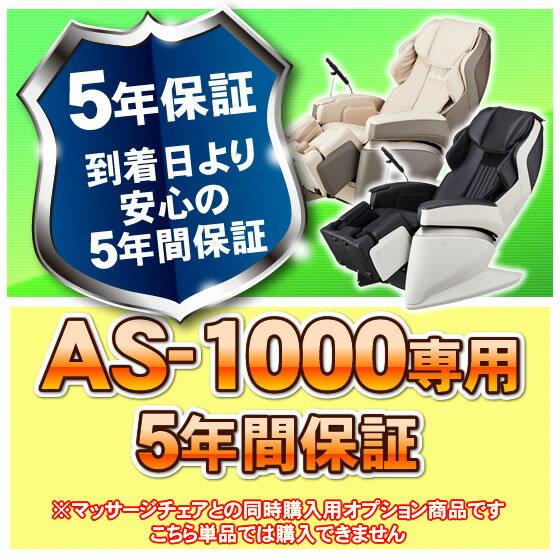 AS-1000用5年保証