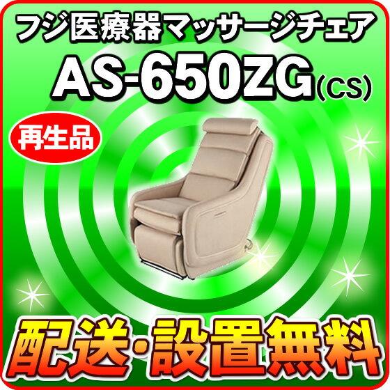 フジ医療器マッサージチェアAS-650(BK)