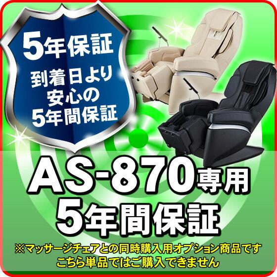 AS-870(新古品)用5年保証