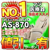 フジ医療器 マッサージチェア サイバーリラックス AS-870 CS ベージュ色 メーカー1年保証付き 工場再生認定品