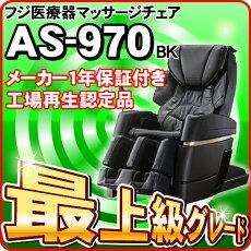 フジ医療器マッサージチェアAS-970(BK)新古品送料・設置無料