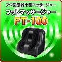 フジ医療器フットマッサージャー FT-100(FT100) 小型マッサ...