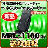 フジ医療器 マイリラ シートマッサージャーMRL-1100(BK 新品) マッサージシート こちらは代引き不可となります  -5356- 商品の出荷は3月30日以降の予定となります。