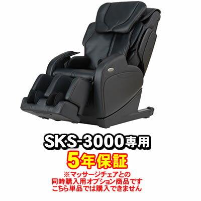 SKS-3000用5年保証