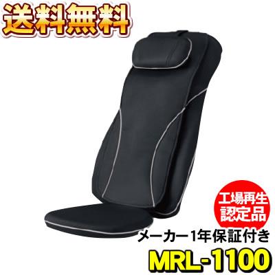 シートマッサージャーMRL-1100(BK)工場再生認定品