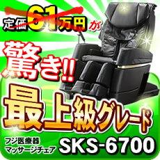 フジ医療器マッサージチェアSKS-6700
