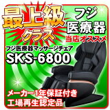 フジ医療器 マッサージチェア リラックスソリューション SKS-6800(BK) メーカー1年保証付き 工場再生認定品 送料・通常設置無料 ブラック 黒色