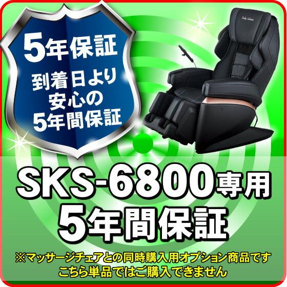 SKS-6800用5年保証