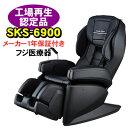 【フジ医療器 マッサージチェア】 SKS-6900 工場再生認定品 -6651- 【KK9N0D18P】