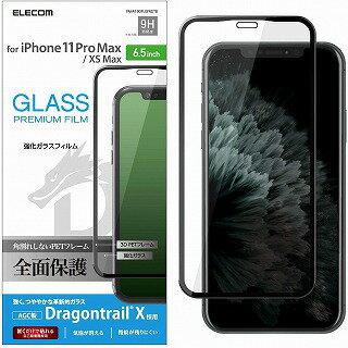 エレコム iPhone 11 Pro max/iPhone XS Max フィルム 全面保護 [3DPETフレーム採用で角割れを防止] 高光沢 ブラック PM-A19DFLGFRBK