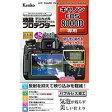 送料無料!Kenko 液晶保護フィルム 液晶プロテクター Canon EOS 8000D用 KLP-CEOS8000D